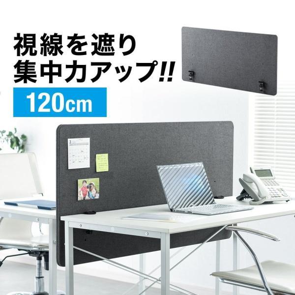 デスクトップパネル 仕切り 卓上 衝立 デスクパーテーション フェルト クランプ式 幅120cm オフィス(即納)|sanwadirect|18