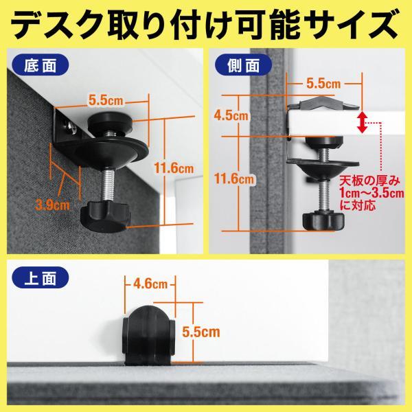 デスクトップパネル 仕切り 卓上 衝立 デスクパーテーション フェルト クランプ式 幅120cm オフィス(即納)|sanwadirect|03