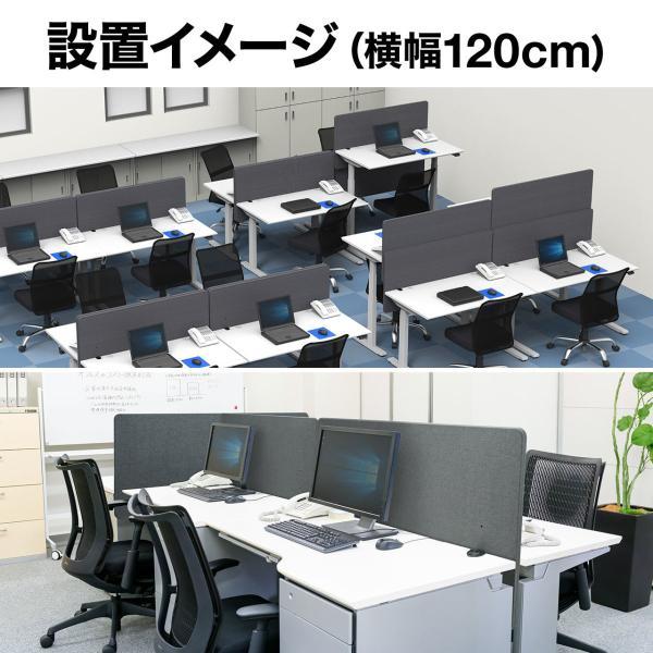 デスクトップパネル 仕切り 卓上 衝立 デスクパーテーション フェルト クランプ式 幅120cm オフィス(即納)|sanwadirect|09