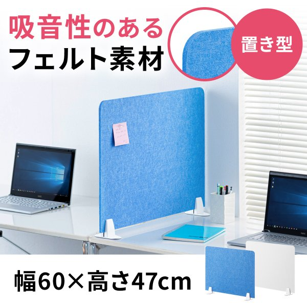 デスクトップパネル デスクパーティション 衝立 デスク パーテーション フェルト 600mm スタンド式 幅60cm 置き型|sanwadirect