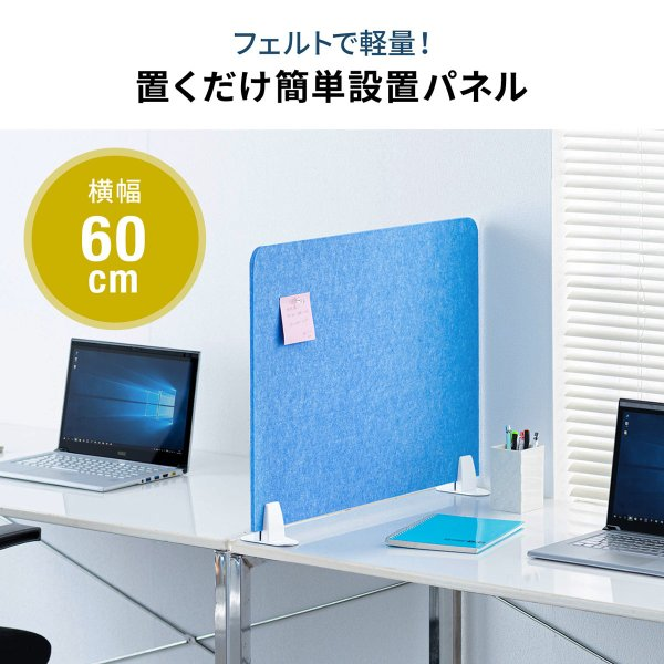 デスクトップパネル デスクパーティション 衝立 デスク パーテーション フェルト 600mm スタンド式 幅60cm 置き型|sanwadirect|02