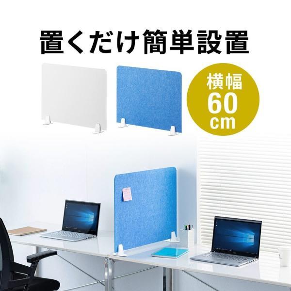 デスクトップパネル デスクパーティション 衝立 デスク パーテーション フェルト 600mm スタンド式 幅60cm 置き型|sanwadirect|18