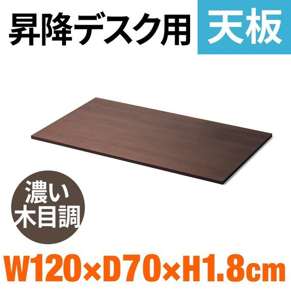 スタンディングデスク用 天板 幅120cm 奥行70cm スタンディングテーブル 昇降式(即納)|sanwadirect