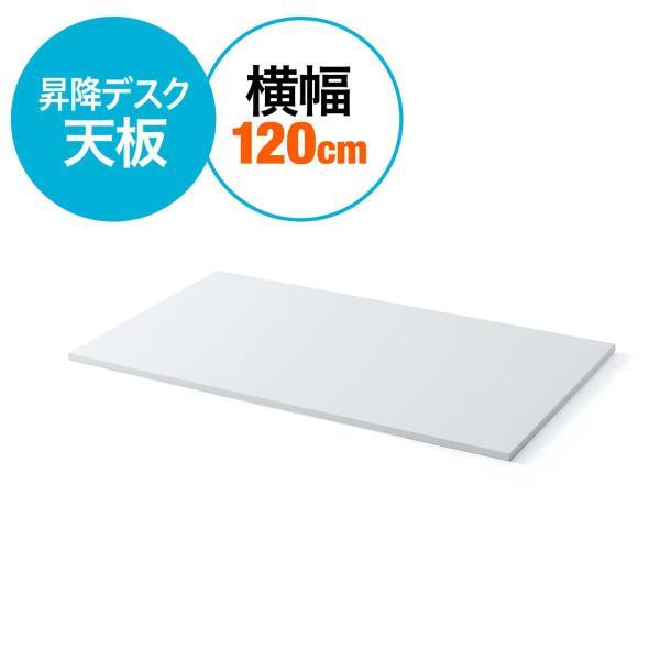 スタンディングデスク用 天板 幅120cm 奥行70cm スタンディングテーブル 昇降式(即納)|sanwadirect|04