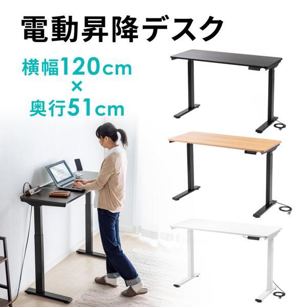 電動昇降デスク スタンディングデスク テーブル 昇降机 昇降式 幅120cm 奥行51cm 高さメモリー付き 在宅勤務 パソコンデスク
