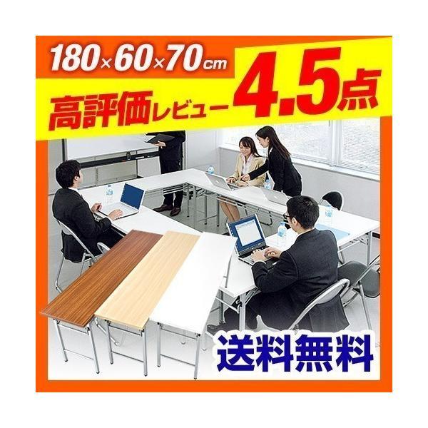 会議用テーブル 会議テーブル 折りたたみ 長机 幅180cm 奥行60cm 平机(即納) sanwadirect