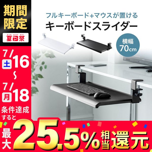 キーボードスライダー キーボード 収納 追加 後付け スペース デスク 置き スライド 机下 テーブル(即納)|sanwadirect