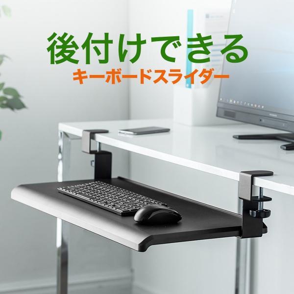 キーボードスライダー キーボード 収納 追加 後付け スペース デスク 置き スライド 机下 テーブル(即納)|sanwadirect|17