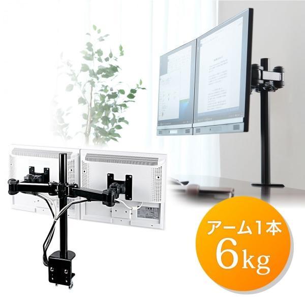 モニターアーム スタンド 液晶ディスプレイアーム クランプ固定 2画面 デュアルモニターアーム(即納)|sanwadirect