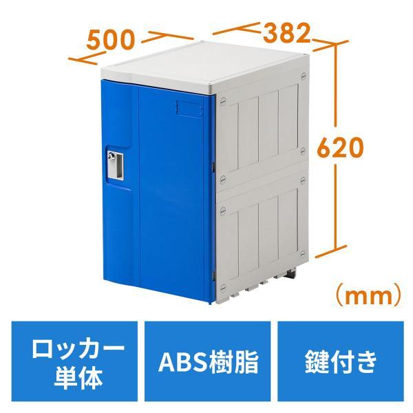 ロッカー プラスチックロッカー 幅38.2cm 奥行50cm 高さ62cm プラスチック製 軽量 縦横連結可能 工具不要 簡単組立 ブルー(即納)|sanwadirect|06