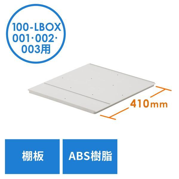 ロッカー プラスチックロッカー用棚板 100-LBOX001BL 100-LBOX002BL 100-LBOX003BL専用 奥行41cm(即納)|sanwadirect|04
