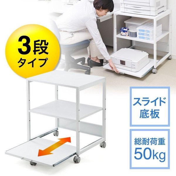 3段プリンター台 プリンタワゴン キャスター付き 引き出し付 ノートパソコン台(即納)|sanwadirect