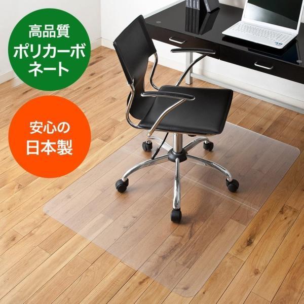 チェアマット 日本製 ポリカーボネート デスクカーペット 半透明 透明 クリア フロアマット フロアシート 大型 高品質 床暖房 対応 120×90cm