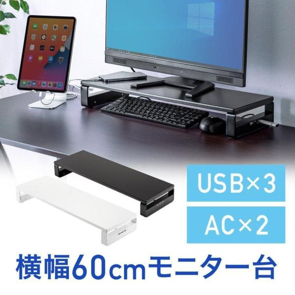 モニター台 USBポート 電源タップ 机上台 液晶 パソコン台 モニター 液晶モニター台 机上ラック(即納)|sanwadirect