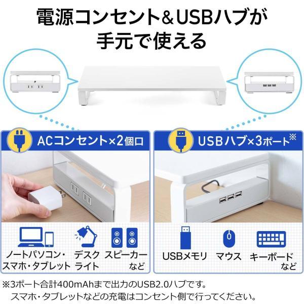 モニター台 USBポート 電源タップ 机上台 液晶 パソコン台 モニター 液晶モニター台 机上ラック(即納)|sanwadirect|03