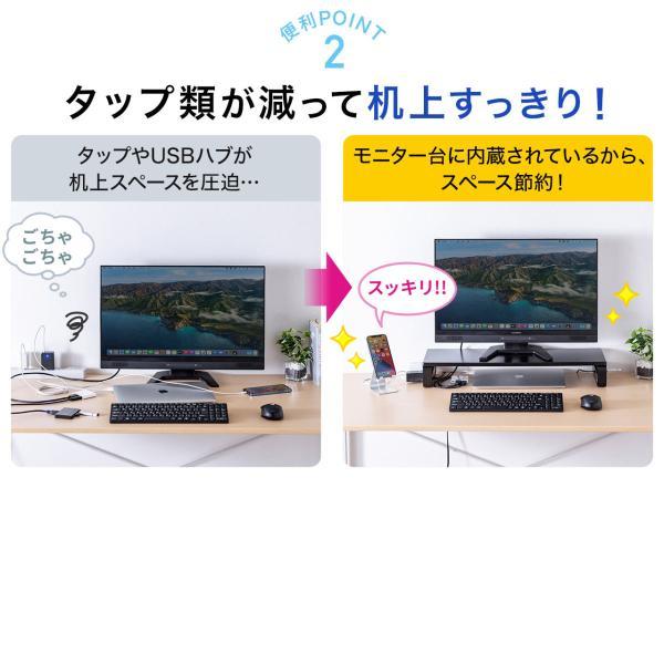 モニター台 USBポート 電源タップ 机上台 液晶 パソコン台 モニター 液晶モニター台 机上ラック(即納)|sanwadirect|05
