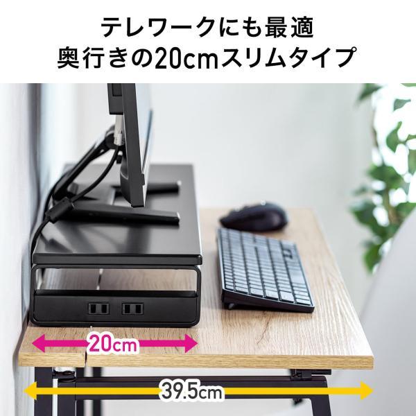 モニター台 USBポート 電源タップ 机上台 液晶 パソコン台 モニター 液晶モニター台 机上ラック(即納)|sanwadirect|10