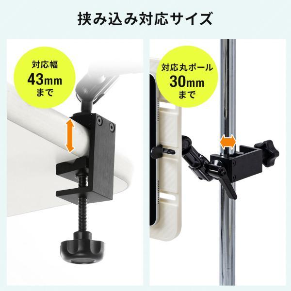 タブレットスタンド アーム iPad アームスタンド(即納) sanwadirect 04