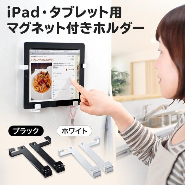 ホルダー iPad タブレット マグネット 7〜11インチ(即納)|sanwadirect