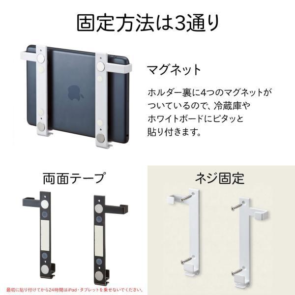 ホルダー iPad タブレット マグネット 7〜11インチ(即納)|sanwadirect|02