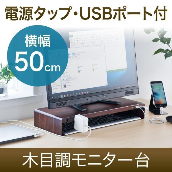 モニター台 液晶 USBハブ 木目 sanwadirect