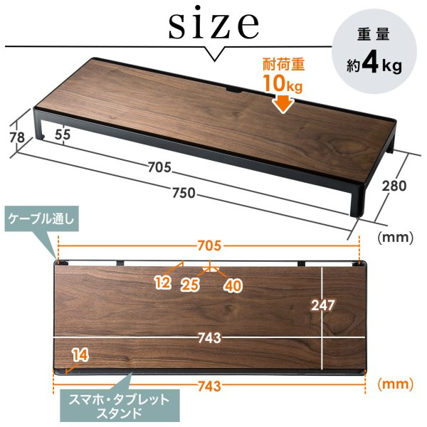 モニター台 机上台 木製 卓上 PC タブレット 液晶 天然木 幅75cm 奥行28cm|sanwadirect|05