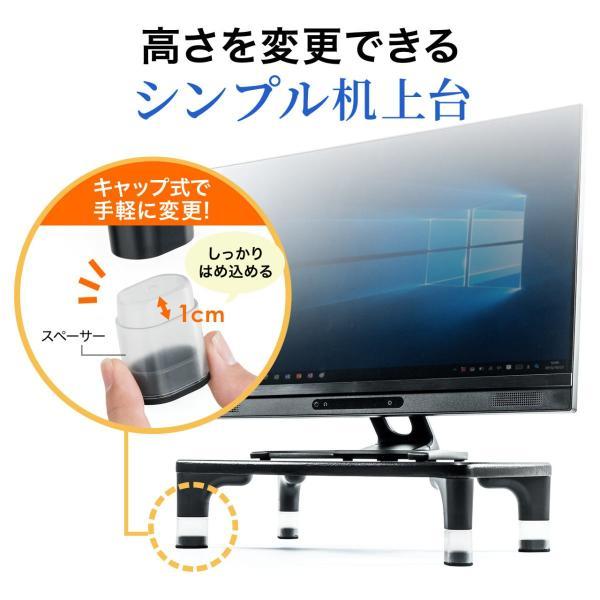 モニター台 パソコン 机上台 液晶 高さ調整|sanwadirect|02