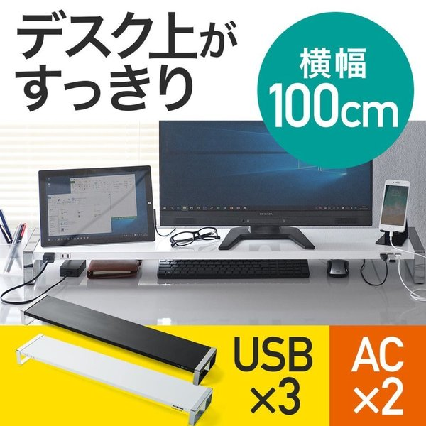 モニター台 机上台 USB コンセント搭載 幅100cm|sanwadirect