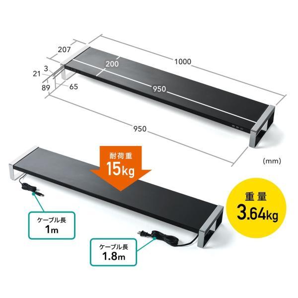 モニター台 机上台 USB コンセント搭載 幅100cm|sanwadirect|11