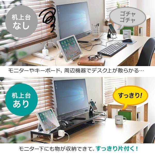 モニター台 机上台 USB コンセント搭載 幅100cm|sanwadirect|03