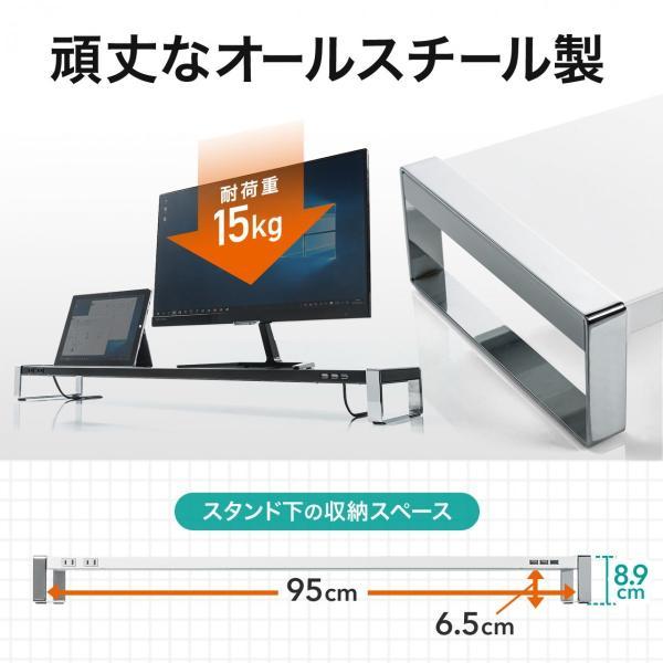 モニター台 机上台 USB コンセント搭載 幅100cm|sanwadirect|06