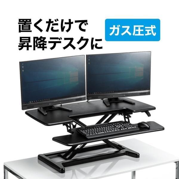 スタンディングデスク 机上 高さ調整可能 ガス圧昇降 スタンドアップデスク 幅95cm(即納)|sanwadirect