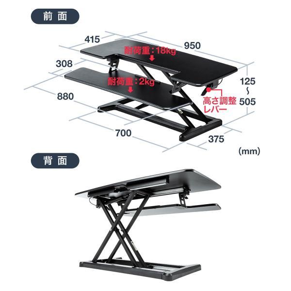 スタンディングデスク 机上 高さ調整可能 ガス圧昇降 スタンドアップデスク 幅95cm(即納)|sanwadirect|02