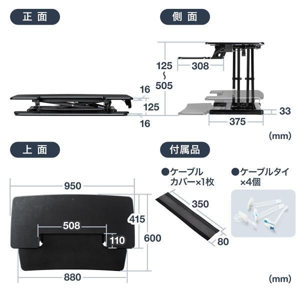 スタンディングデスク 机上 高さ調整可能 ガス圧昇降 スタンドアップデスク 幅95cm(即納)|sanwadirect|03