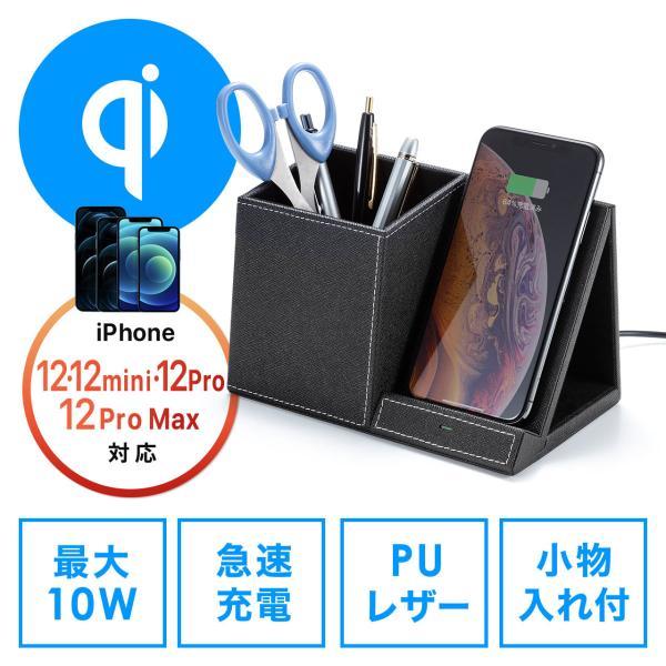 ワイヤレス充電 Qi 小物入れ ペン立て ペンスタンド レザー リモコンスタンド iPhone 急速充電 充電器(即納) sanwadirect 21
