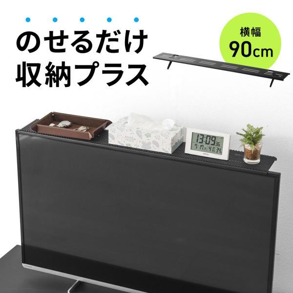 ディスプレイ テレビ 上 収納 ボード テレビ モニター 上部 収納台 モニター用 小物置 収納トレー リモコン 設置 置き場 幅90cm(即納)|sanwadirect