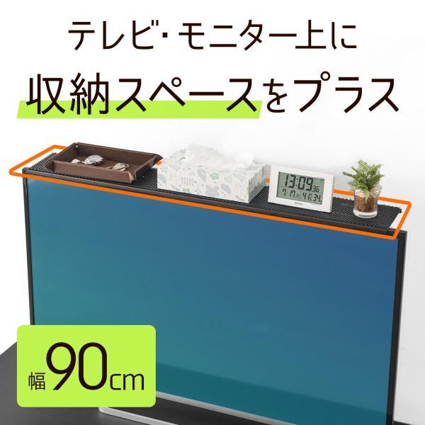 ディスプレイ テレビ 上 収納 ボード テレビ モニター 上部 収納台 モニター用 小物置 収納トレー リモコン 設置 置き場 幅90cm(即納)|sanwadirect|18