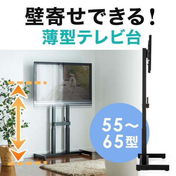 テレビスタンド 壁寄せテレビ台 手動上下昇降 55型/57型/60型/65型対応(即納)|sanwadirect