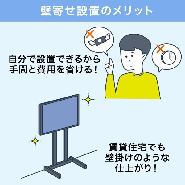 テレビスタンド 壁寄せテレビ台 手動上下昇降 55型/57型/60型/65型対応(即納)|sanwadirect|08