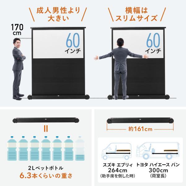 プロジェクター スクリーン 自立 キャスター付き ローラー パンタグラフ式 16:9 大画面 床置き プロジェクタースクリーン 60インチ 60型(即納)|sanwadirect|10