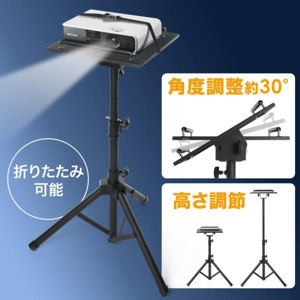 プロジェクター台 プロジェクタースタンド 三脚式(即納)|sanwadirect