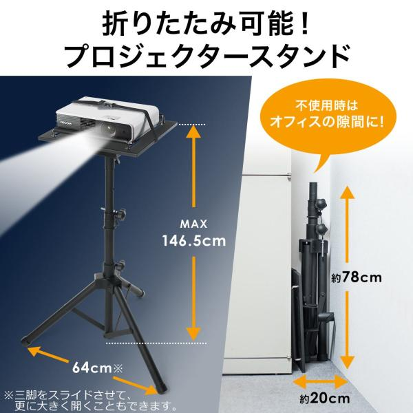 プロジェクター台 プロジェクタースタンド 三脚式(即納)|sanwadirect|02