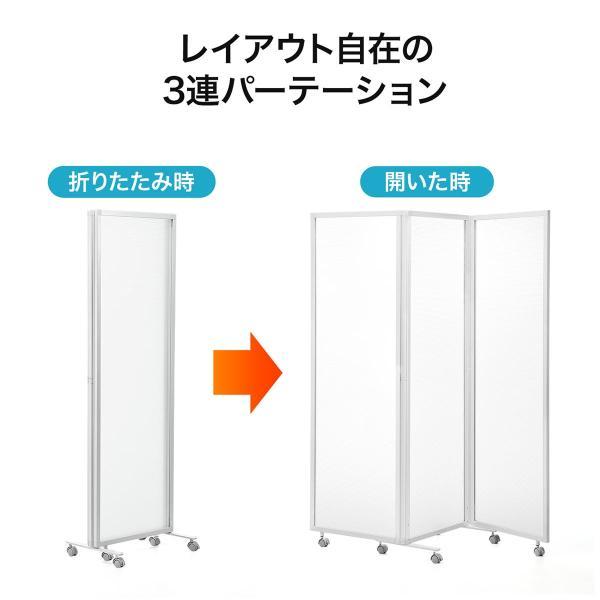 パーティション オフィス 衝立 折りたたみ 3連 半透明 パーテーション オフィス 会社(即納)|sanwadirect|02