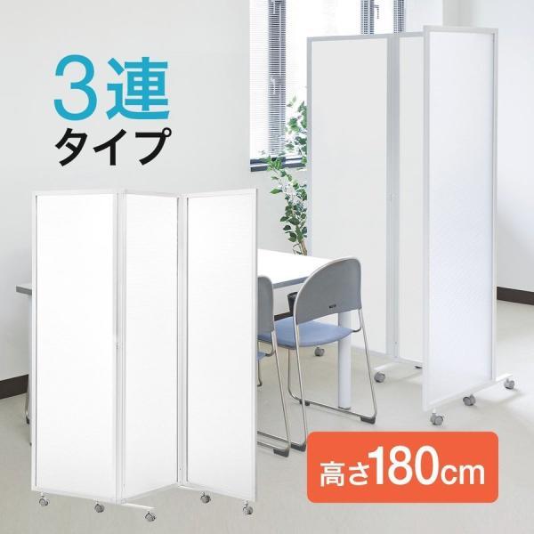 パーティション オフィス 衝立 折りたたみ 3連 半透明 パーテーション オフィス 会社(即納)|sanwadirect|18