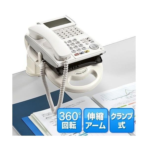 電話台 TEL台 テレフォンアーム 回転機能付|sanwadirect