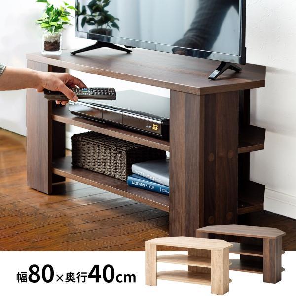テレビ台 コーナーボード テレビラック テレビボード TV台 ローボード 32型 W80cm(即納) sanwadirect