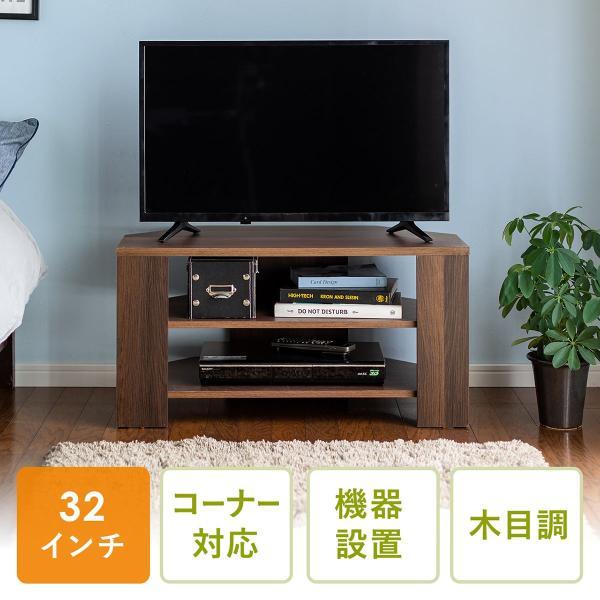 テレビ台 コーナーボード テレビラック テレビボード TV台 ローボード 32型 W80cm(即納) sanwadirect 21