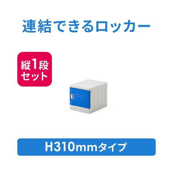 ロッカー プラスチックロッカー 1段セット品 100-LBOX001BL×1 100-LBOXCB001×1 底板セット 軽量 縦横連結可能 工具不要 簡単組立 ブルー(即納) sanwadirect