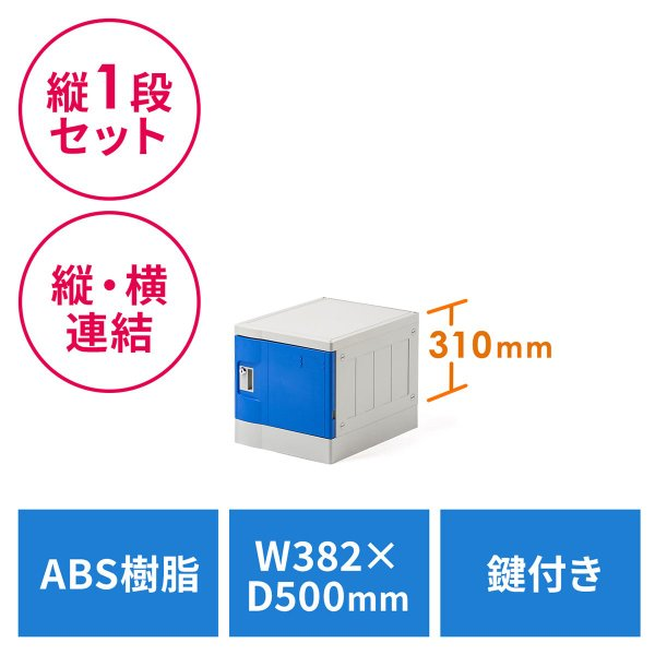 ロッカー プラスチックロッカー 1段セット品 100-LBOX001BL×1 100-LBOXCB001×1 底板セット 軽量 縦横連結可能 工具不要 簡単組立 ブルー(即納) sanwadirect 21