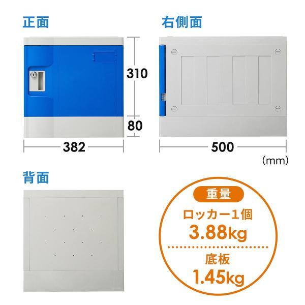 ロッカー プラスチックロッカー 3段セット品 100-LBOX001BL×3 100-LBOXCB001×1 底板セット 軽量 縦横連結可能 工具不要 簡単組立 ブルー(即納)|sanwadirect|11